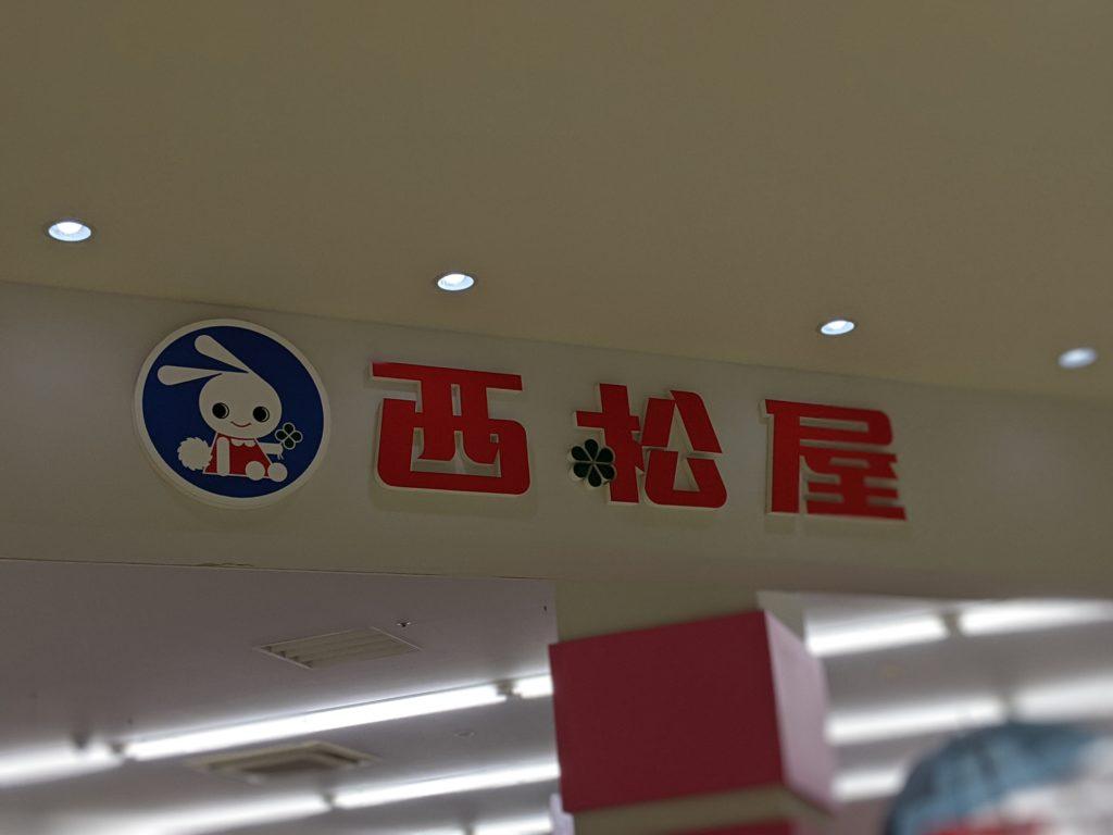 西松屋の店舗入口
