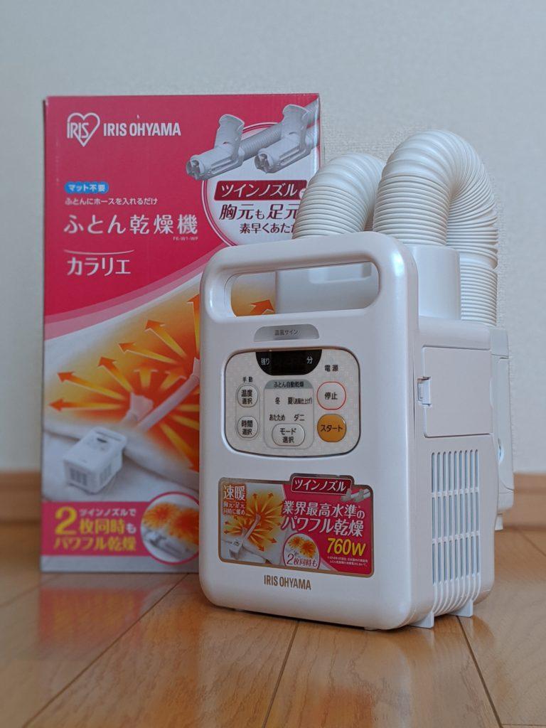 アイリスオーヤマ 布団乾燥機 カラリエ 温風機能付 マット不要 ツインノズル 布団2組・靴2組対応 ホワイト FK-W1
