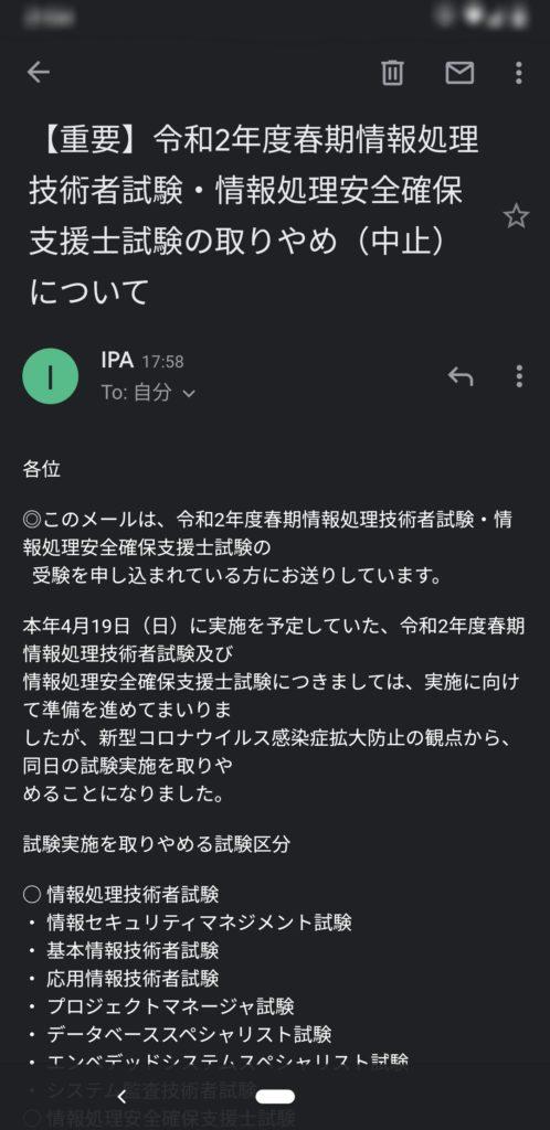 情報処理技術者試験中止のお知らせメール