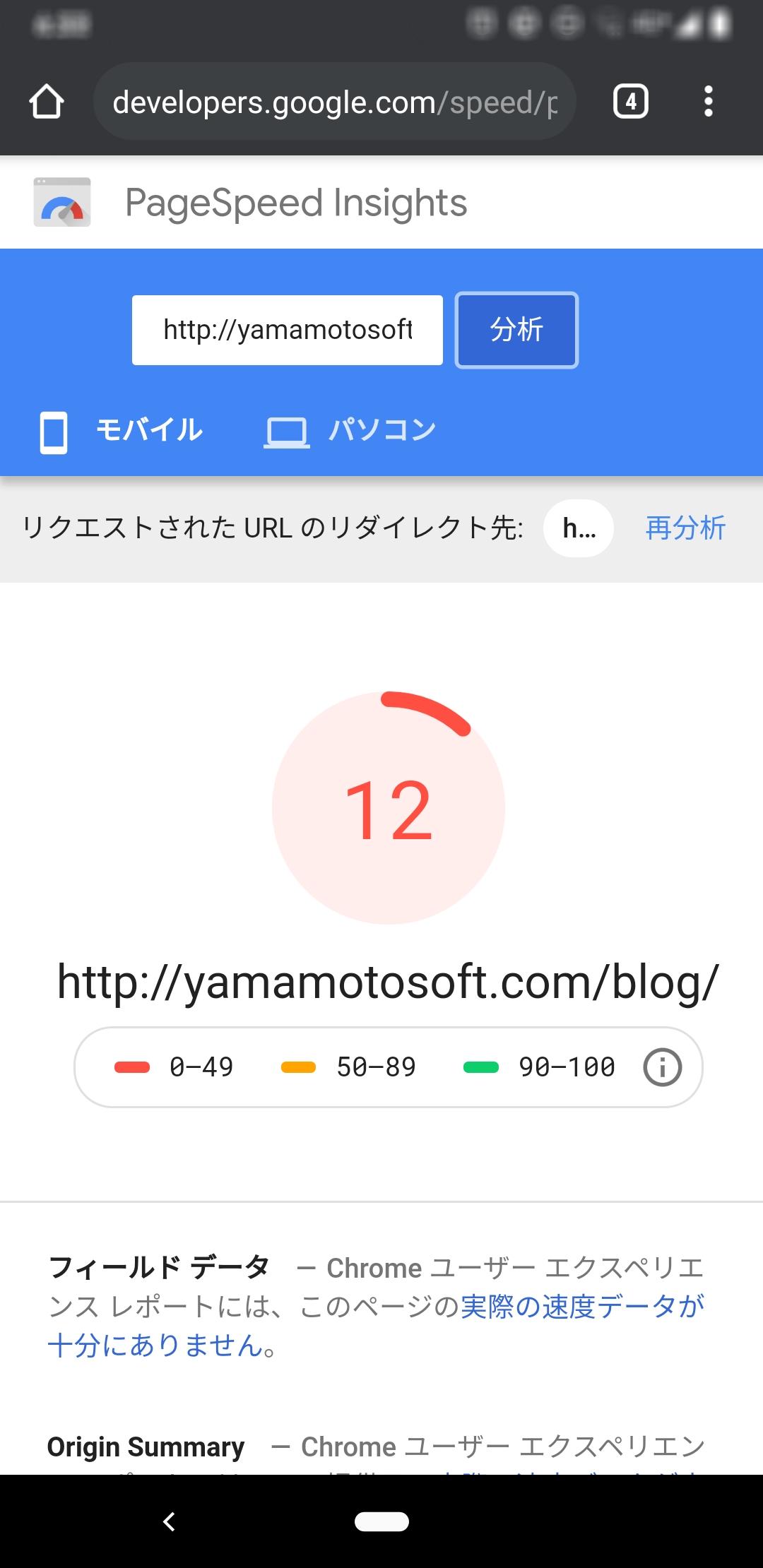PageSpeed Insights の スクリーンショット