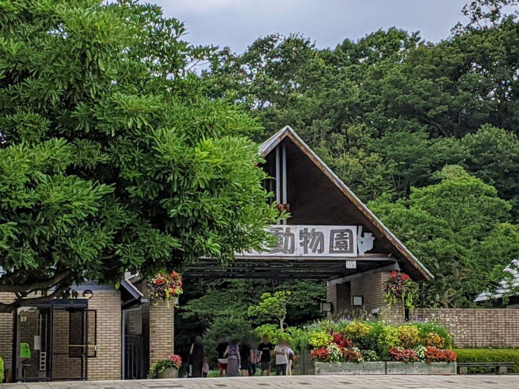 動物園のゲート