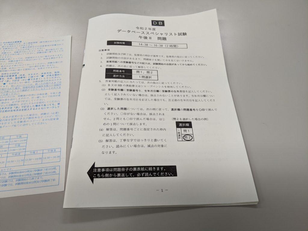令和2年度 データベーススペシャリスト午後Ⅱの問題冊子