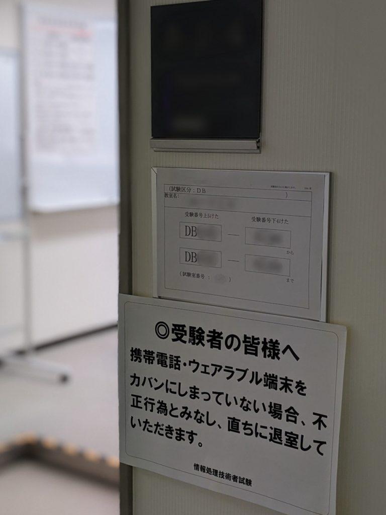 情報処理技術者試験 データベーススペシャリストの試験会場